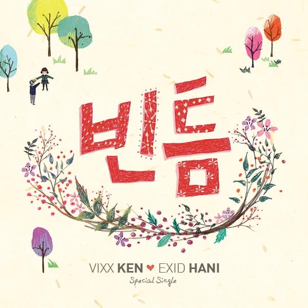 Ken (VIXX) & Hani (EXID) – Gap(빈틈)